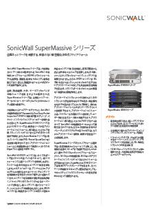Datasheet: SonicWall SuperMassive Series Image